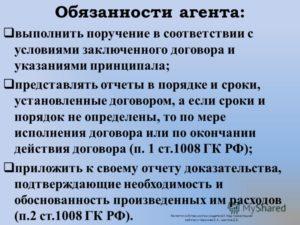 Ответственность агента по агентскому договору
