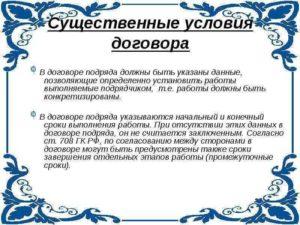 Существенные условия договора подряда