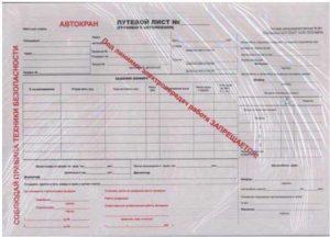 Путевой лист автокрана образец бланк
