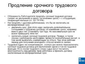 Дополнительное соглашение на продление срочного трудового договора образец бланк