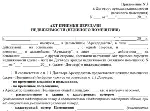 Передаточный акт к договору найма жилого помещения образец бланк
