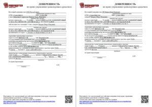 Доверенность в ГИБДД от юридического лица образец бланк