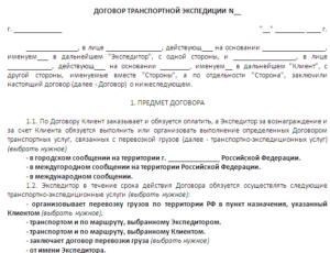 Договор транспортно-экспедиционных услуг образец бланк