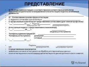 Представление на должность руководителя образец бланк