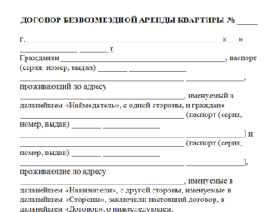 Договор безвозмездного пользования имуществом образец бланк