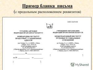 Письмо обращение образец бланк