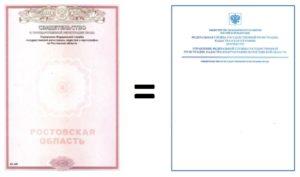 Свидетельство о государственной регистрации права образец бланк