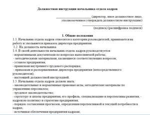 Должностная инструкция специалиста по управлению персоналом образец бланк