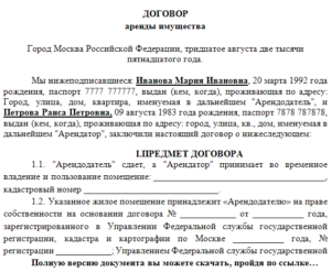 Договор аренды оборудования физическим лицом