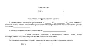 Заявление о реструктуризации кредита образец бланк