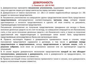Доверенность в ГК РФ