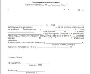 Дополнительное соглашение к договору аренды образец бланк