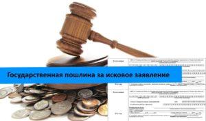 Пошлина за исковое заявление в суд