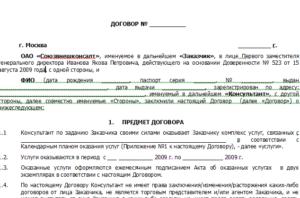 Образец гражданско-правового договора с работником