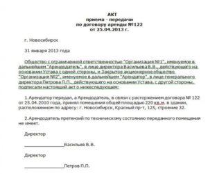 Акт приема-передачи квартиры в аренду образец бланк