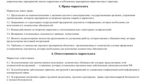Должностная инструкция менеджера по снабжению образец бланк
