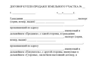 Договор о задатке при купле-продаже земельного участка