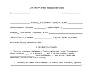 Пример договора купли-продажи