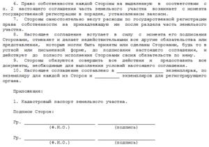 Соглашение о разделе земельного участка образец бланк