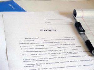 Претензия к турагенту о ненадлежащем исполнении договора