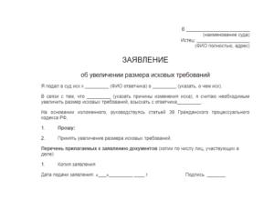 Заявление об увеличении исковых требований образец бланк