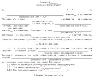 Договор комиссии на оказание услуг образец