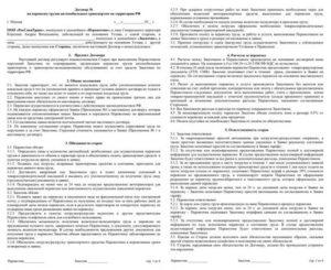 Договор перевозки груза автомобильным транспортом образец бланк