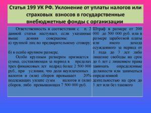 Неуплата налогов УК РФ
