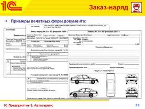 Заказ-наряд на ремонт автомобиля образец бланк
