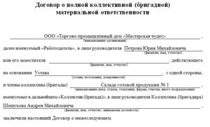 Договор с продавцом о материальной ответственности образец бланк