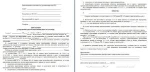 Претензия по договору строительного подряда