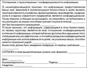 Договор о неразглашении конфиденциальной информации образец бланк