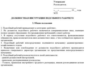 Должностная инструкция подсобного рабочего образец бланк