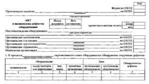 Акт дефектовки оборудования образец бланк