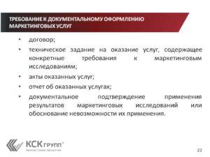 Техническое задание к договору оказания услуг по дизайну, образец