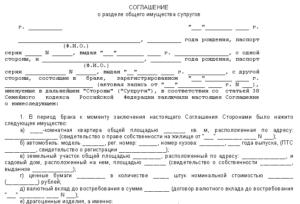 Соглашение об определении долей в квартире образец бланк