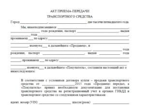 Акт приема-передачи авто образец бланк