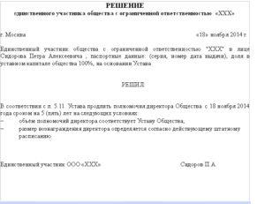 Приказ о прекращении полномочий генерального директора образец бланк
