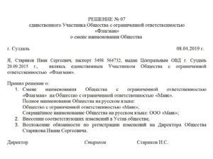 Решение о смене ОКВЭД ООО образец бланк