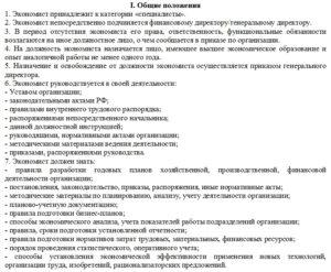 Должностная инструкция финансового аналитика образец бланк