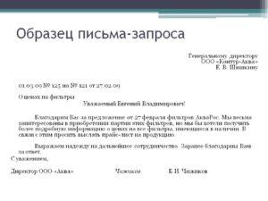 Письмо-запрос о предоставлении документов образец бланк