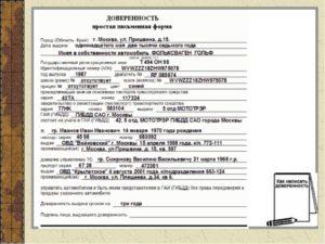 Доверенность на управление автомобилем от юридического лица образец бланк