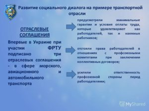 Отраслевое соглашение образец бланк