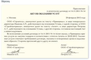 Договор оказания услуг по реализации товара (агентский)