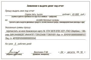 Заявление на выдачу денег в подотчет образец бланк