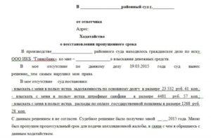 Заявление в суд о восстановлении процессуального срока