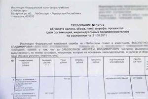 Требование об уплате налога образец бланк