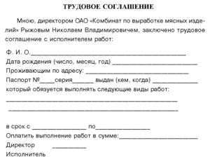Трудовой договор с монтажником образец бланк