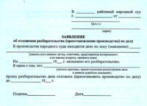 Ходатайство в суд об отложении судебного разбирательства