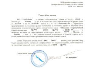 Письмо арендодателю о предоставлении юридического адреса образец бланк